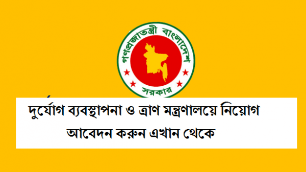 Ministry of Disaster Management and Relief Jobs । দুর্যোগ ব্যবস্থাপনা ও ত্রাণ